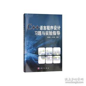 C++语言程序设计习题与实验指导