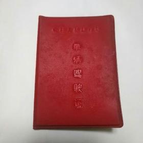 中国人民解放军 车辆驾驶证 1976年