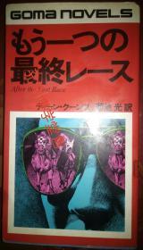 日文原版 もぅーつの 最终レース