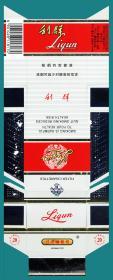 卡纸烟标-安徽中烟公司 利群烟卡纸拆包标
