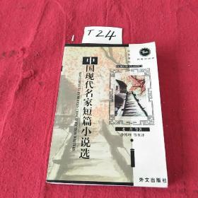 中国现代名家短篇小说选