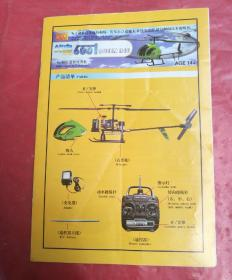 SAN HUAN TOYS   蜂皇   6001  QUEEN  BEENo.6001遥控直升机Radio  Control  R/C  Helicopter   说明书