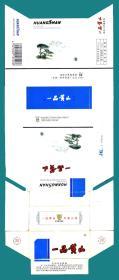 卡纸烟标-蚌埠卷烟厂 一品黄山烟卡纸拆包标7种