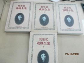 莫里哀戏剧全集    共 四册