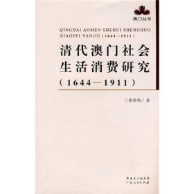 清代澳门社会生活消费研究:1644-1911(澳门丛书)