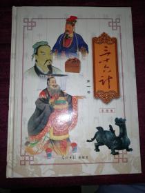 三十六计(插图版1-4卷)