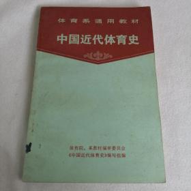 体育系通用教材:中国近代体育史.