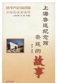 上海鲁迅纪念馆 : 鲁迅的故事