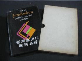 台湾进出口厂商名录  (精装, 16开,带外函套,90年1版1印