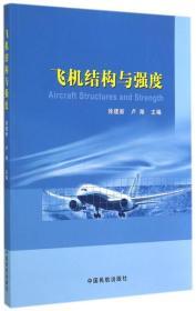 【二手包邮】飞机结构与强度 徐建新 中国民航出版社