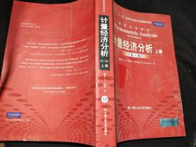 计量经济分析(第六版) 上册 .