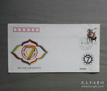 内蒙古自治区工会第七次代表大会 纪念封 1999年