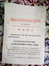 文革资料: 长沙市革命委员会政治工作组文件  (68)005号