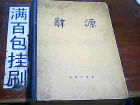 辞源修订稿 1-4 第一册
