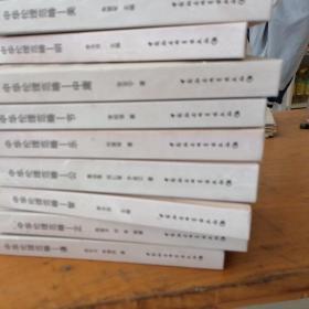 中华伦理范畴(全九册)