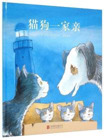 國際繪本大師經典:貓狗一家親   (精裝繪本)