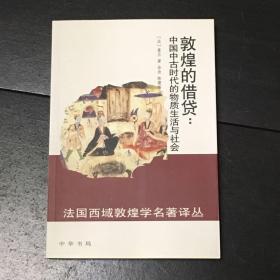 《敦煌的借贷:中国中古时代的物质生活与社会》(正版库存书)