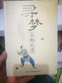 寻梦-古都北京