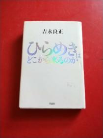 日文——精装 吉永良正著作