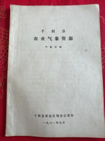 千阳县农业气象资源