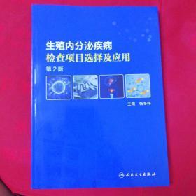生殖内分泌疾病检查项目选择及应用(第2版)