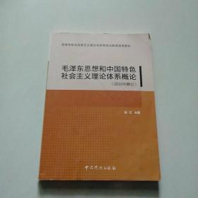 毛泽东思想和中国特色社会主义理论体系概论(2016年修订)