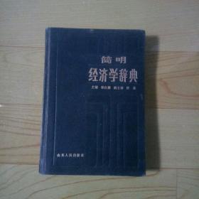 简明经济学词典。精装版。