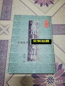 安徽古籍丛书:安徽出土金文订补