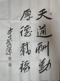 李蓼源先生书法作品:天道酬勤,厚德载福
