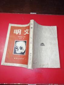 民国36年初版 南国出版社《文明》