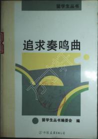 追求奏鸣曲·留学生丛书,372页