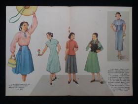 五十年代彩色印刷品女性时装艺术