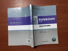 """普通高等教育""""十二五""""规划教材:聚合物复合材料(第2版)"""