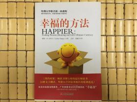 幸福的方法,哈佛大学排名第一的课程,透视幸福的DNA,幸福的真相愈分享愈快乐,旧书包邮