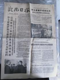 湖北日报 1978年8月30日