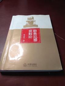 职务犯罪控制论  作者签赠本