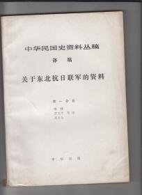 中华民国史资料丛稿(译稿):关于东北抗日联军的资料 第 一、二分册