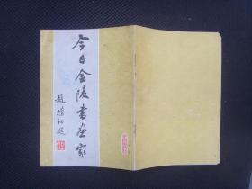 今日金陵书画家【刘海粟,钱松喦,亚明,林散之,宋文治】