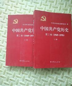 中国共产党历史  第二卷(1949-1978)上下册(挂刷包邮)