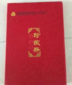 收藏--山东省农村信用社 【 生肖卡】 珍藏册【一套12张全】--55