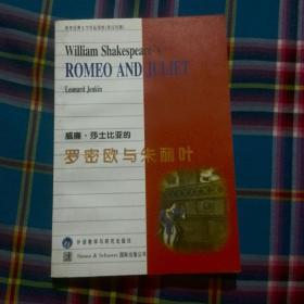 罗密欧与朱丽叶(英汉对照)