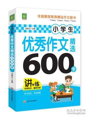 小学生优秀作文精选600字