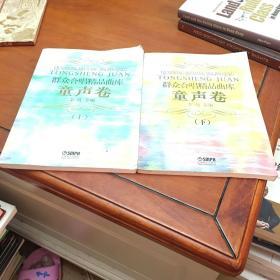 群众合唱精品曲库童声卷(上、下)册