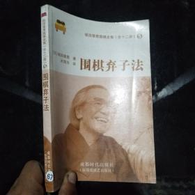 坂田荣男围棋全集(5)围棋弃子法-