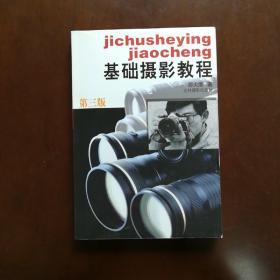 基础摄影教程(第3版)