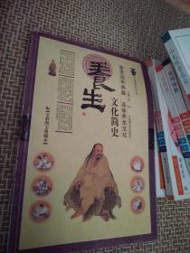 养生文化简史(全彩图文典藏本)
