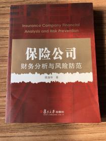 保险公司财务分析与风险防范