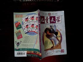 儿童文学 2004.9
