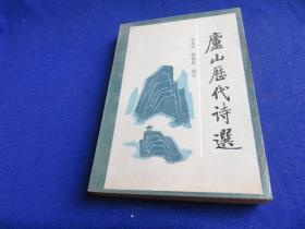 庐山历代诗选(修订本)【新增选137篇名家佳作 增写典故出处 】