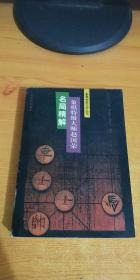 象棋特级大师赵国荣:名局精解